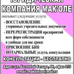 МакОЛЕ